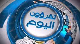 تقرؤون اليوم (17/03/2014)