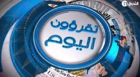 تقرؤون اليوم (12/03/2014)
