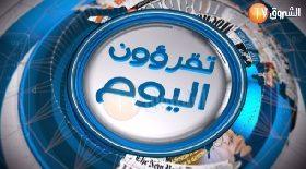 تقرؤون اليوم (25/02/2014)