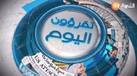 تقرؤون اليوم (27/02/2014)