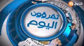 تقرؤون اليوم (18/02/2014)