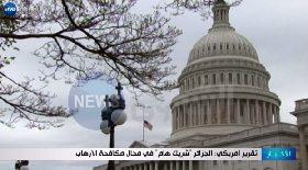 """تقرير أمريكي: الجزائر """"شريك هام"""" في مجال مكافحة الإرهاب"""