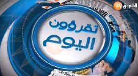 تقرؤون اليوم (26/02/2014)