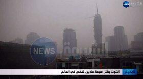 التلوث يقتل سبعة ملايين شخص في العالم