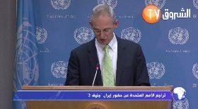 """تراجع الأمم المتحدة عن حضور ايران """"جنيف2"""""""