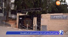 وزارة التربية ترسل ثاني إعذار للمضربين وشلل تام بالمؤسسات
