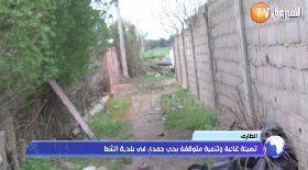 الطارف..تهيئة غائبة و تنمية متوقفة بحي جمدي في بلدية الشط