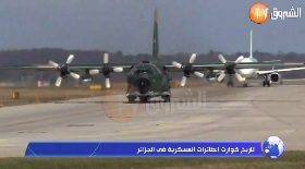 تاريخ كوارث الطائرات العسكرية في الجزئر
