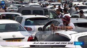 تواصل إنخفاض أسعار السيارات في سوق الحراش