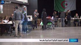تواصل تصويت الجالية الجزائرية بفرنسا