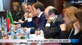 التوقيع على أربعة إتفاقات تعاون بين البرتغال والجزائر