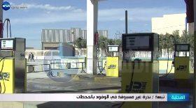 تبسة / نذرة غير مسبوقة في الوقود بالمحطات