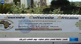 تلمسان / جامعة تلمسان تحتضن فعاليات اليوم الثقافي الإفريقي