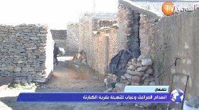تلمسان… إنعدام المرافق وغياب للتهيئة بقرية الكبارتة