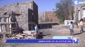 تيارت… سكان قرية وادي ريلال في حمادية يستغيثون