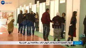أجواء العملية الإنتخابية في اليوم الثالث بمقاطعة ليون الفرنسية