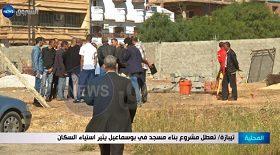 تيبازة / تعطل مشروع بناء مسجد في بوسماعيل يثير إستياء السكان