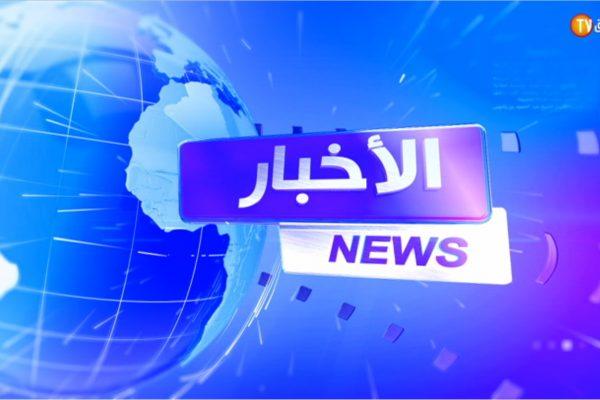 نشرة الصباح ليوم الجمعة 27-12-2013
