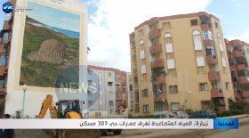 تيبازة / المياه المتصاعدة تغرق عمارات حي 309 مسكن