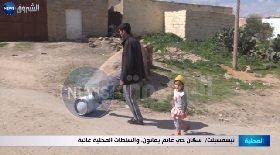 تيسمسيلت / سكان حي غانم يعانون, والسلطات المحلية غائبة