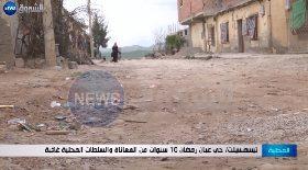 تيسمسيلت / حي عبان رمضان 10 سنوات من المعاناة والسلطات المحلية غائبة