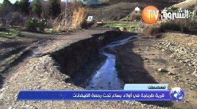تيسمسيلت..قرية طرباجة في أولاد بسام تحت رحمة الفيضانات