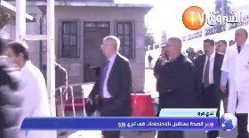 تيزي وزو..وزير الصحة يستقبل بالاحتجاجات في تيزي وزو