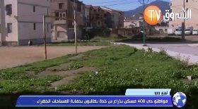 تيزي وزو.. مواطنو حي 400 مسكن بذراع بن خدة يطالبون بحماية المساحات الخضراء