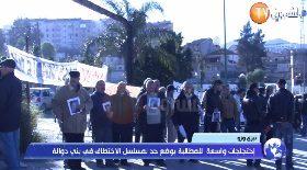 تيزي وزو..احتجاجات واسعة للمطالبة بوضع حد لمسلسل الإختطاف في بني دوالة