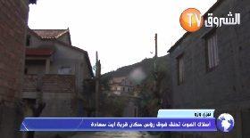 تيزي وزو..أسلاك الموت تحلق فوق رؤوس سكان قرية آيت سعادة