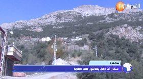 تيزي وزو… سكان أث رقان يطالبون بفك العزلة