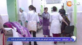 تيزي وزو… مستشفى جراحة أمراض قلب الأطفال يدخل حيز الخدمة بذراع بن خدة