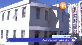 تيزي وزو..عائلات تحتل دار الشباب بذراع الميزان