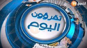تقرؤون اليوم (16/02/2014)