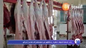 تجار الجملة للحوم الحمراء ساخطون من تحويلهم الى مذبح الحراش