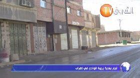 تجار بلدية زريبة الوادي في اضراب
