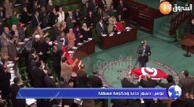تونس:دستور جديد و حكومة مستقلة