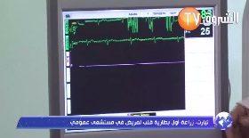 تيارت:زراعة أول بطارية قلب لمريض في مستشفى عمومي