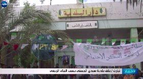 تيارت / غلق بلدية سيدي الحسني بسبب البناء الريفي