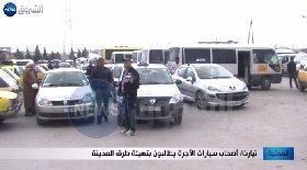 تيارت / أصحاب سيارات الأجرة يطالبون بتهيئة طرق المدينة