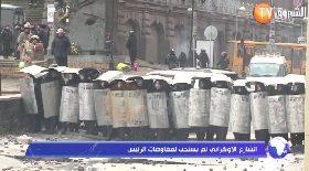 الشارع الأكراني لم يستجب لمفاوضات الرئيس