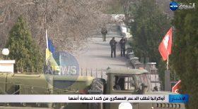 أوكرانيا تطلب الدعم العسكري من كندا لحماية أمنها