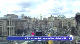 الشارع الأكراني تحت الصدمة بعد إنفصال شبه جزيرة القرم