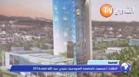 العاصمة..الطاقة الشمسية بالجامعة النموذجية لسيدي عبد الله آفاق2016