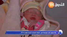 رشا سلوى أول مولودة في النصف الساعة الأولى لعام 2014