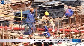 وفاة 500 عامل بسبب حوادث العمل في 2013