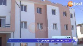 وهران… أكثر من 300 محل تنتظر التوزيع بعين الترك