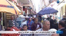 وهران / إرتفاع فاحش في أسعار الخضر والفواكه واللحوم