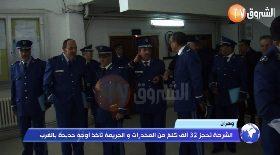 وهران… الشرطة تحجز 32 ألف كلغ من المخدرات والجريمة تأخذ أوجه جديدة بالغرب