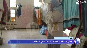 وهران… مركز ثقافي يتحول إلى مأوى لعائلات منكوبة بالعنصر